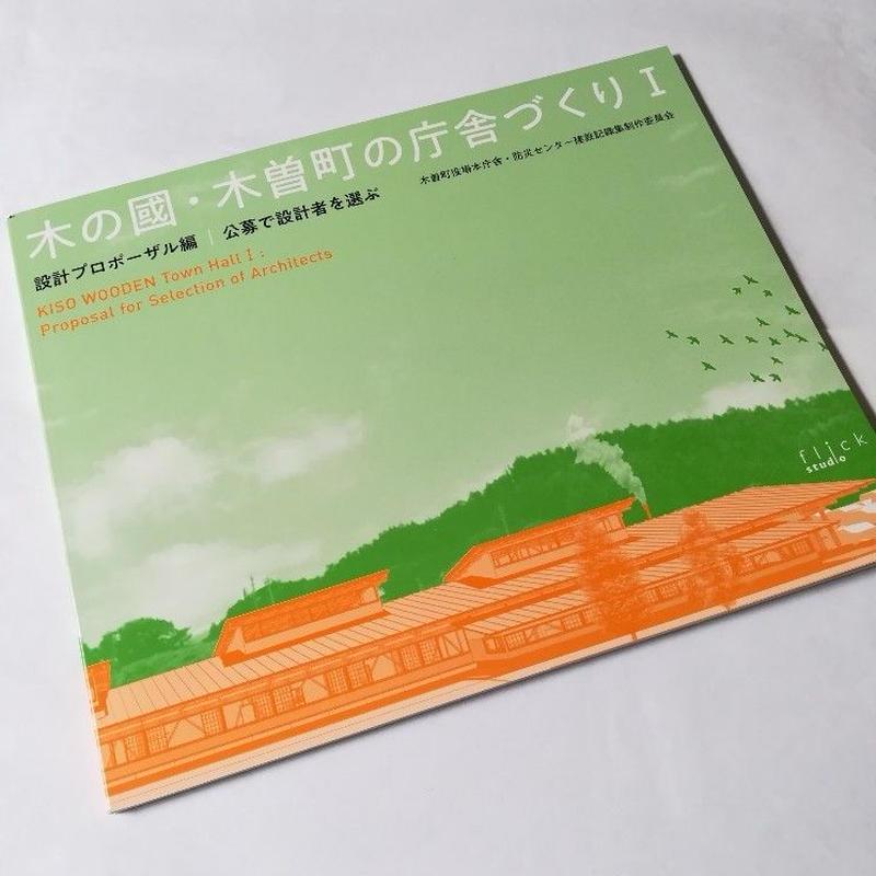 木の國・木曽町の庁舎づくり 1  設計プロポーザル編 公募で設計者を選ぶ