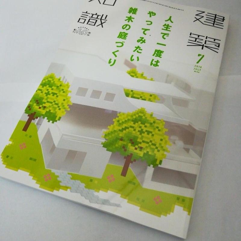 建築知識 18年7月号 人生で一度はやってみたい雑木の庭づくり
