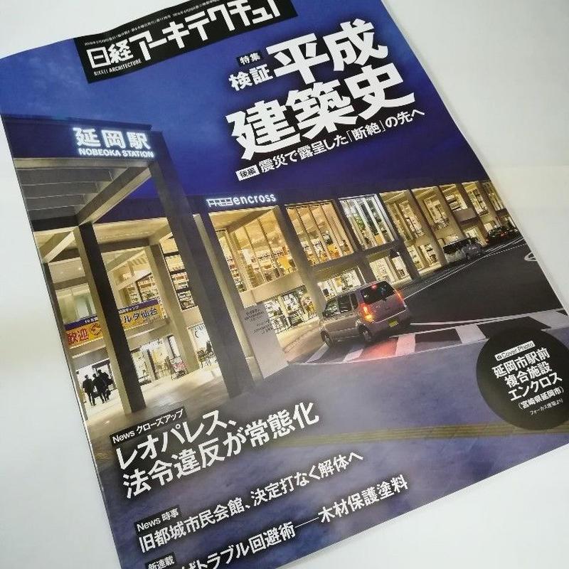 日経アーキテクチュア 19年2月28日号 検証 平成建築史