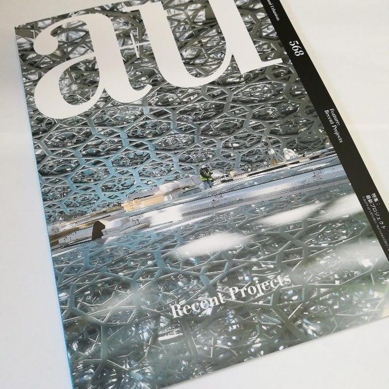 a+u 18年1月号 最新プロジェクト