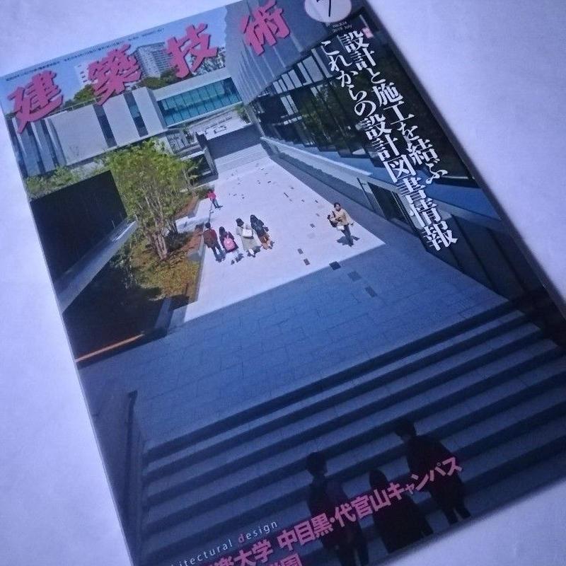 建築技術 19年7月号 設計と施工を結ぶこれからの設計図書情報