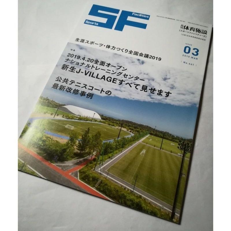 月刊体育施設 19年3月号 2019.4.20全面オープン ナショナルトレーニングセンター新生J-VILLAGEすべて見せます