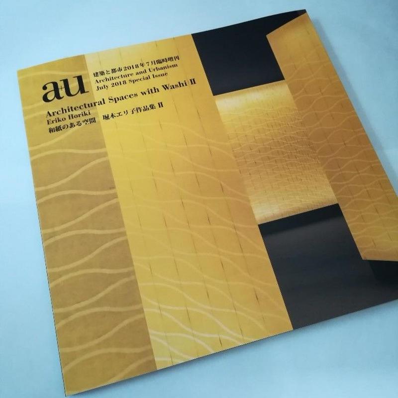 a+u 18年7月臨時増刊 和紙のある空間 堀木エリ子作品集II