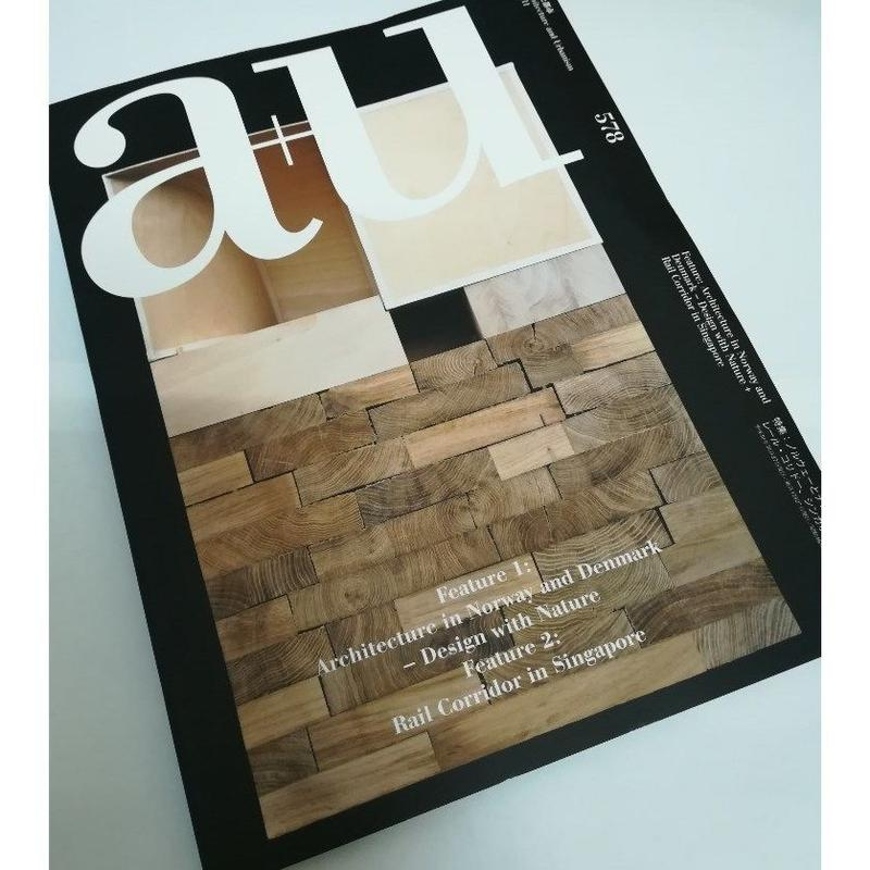 a+u 18年11月号 ノルウェーとデンマークの建築+レール・コリドー、シンガポール