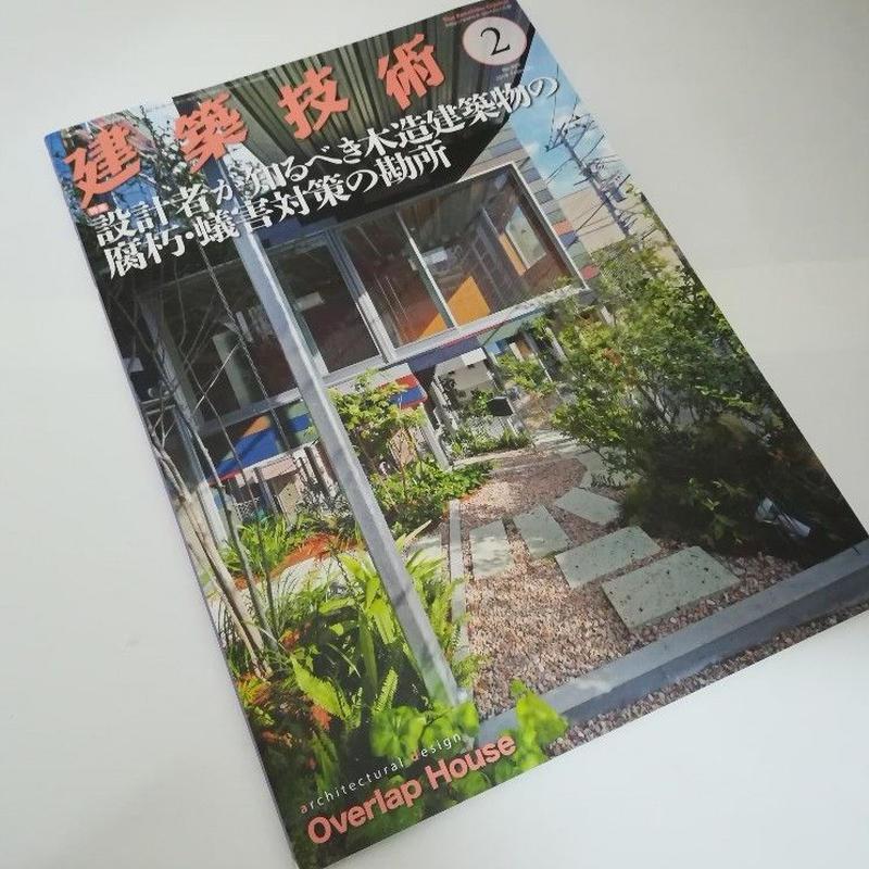 建築技術 19年2月号 設計者が知るべき木造建築物の腐朽・蟻害対策の勘所