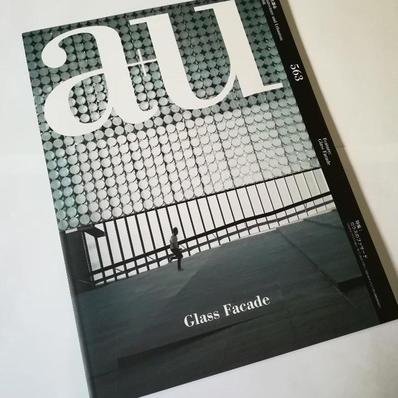 a+u 17年8月号 ガラスのファサード