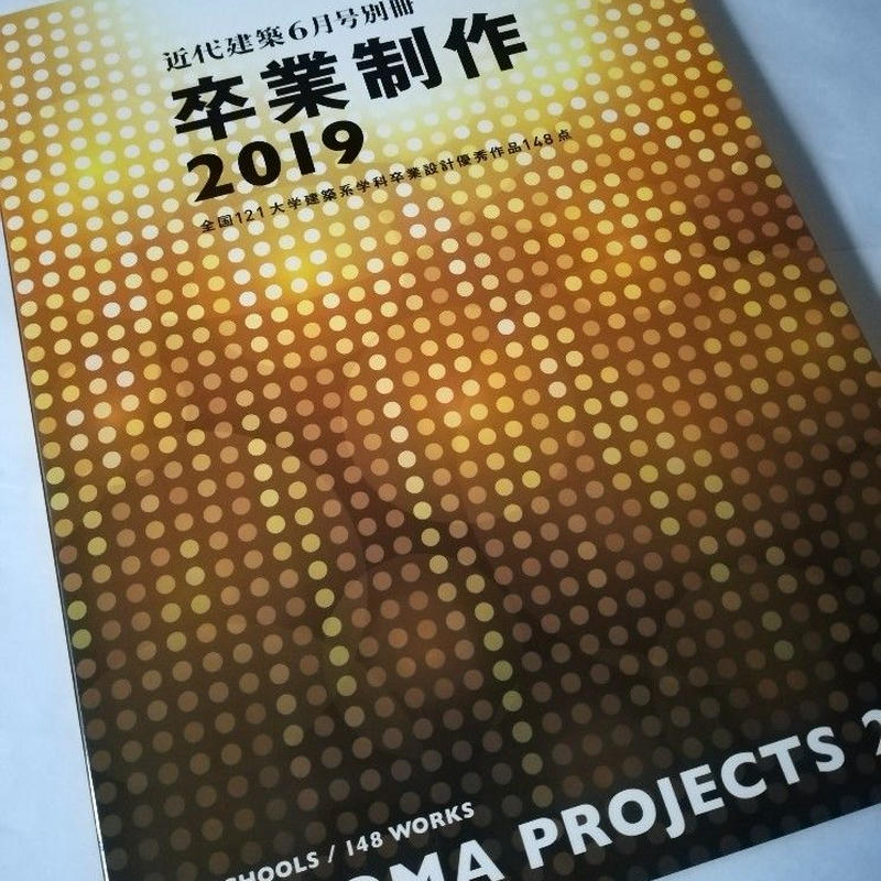 近代建築 19年6月号別冊 卒業制作2019