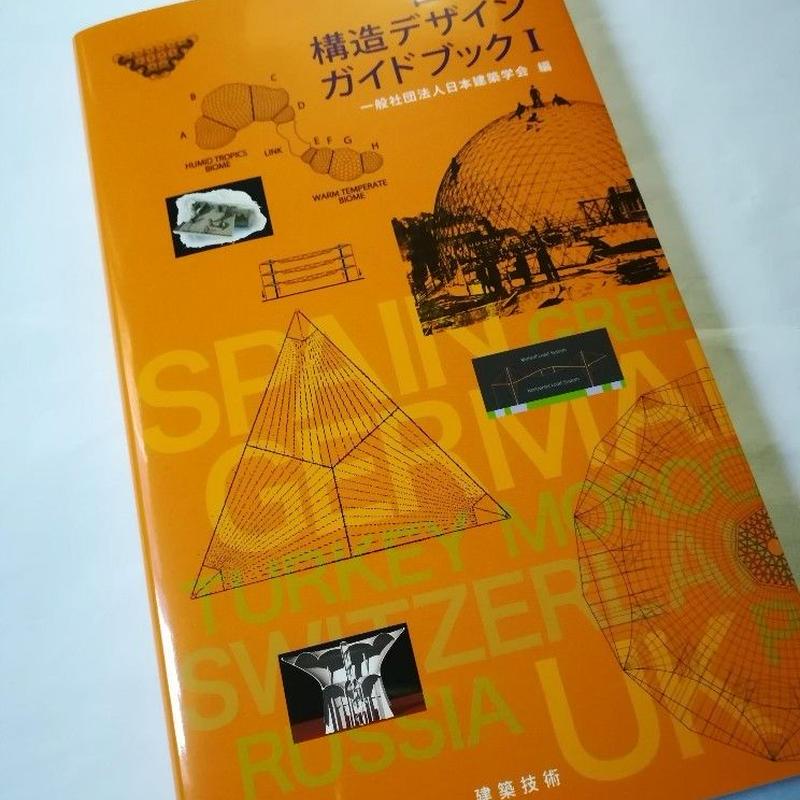 世界の構造デザインガイドブック1