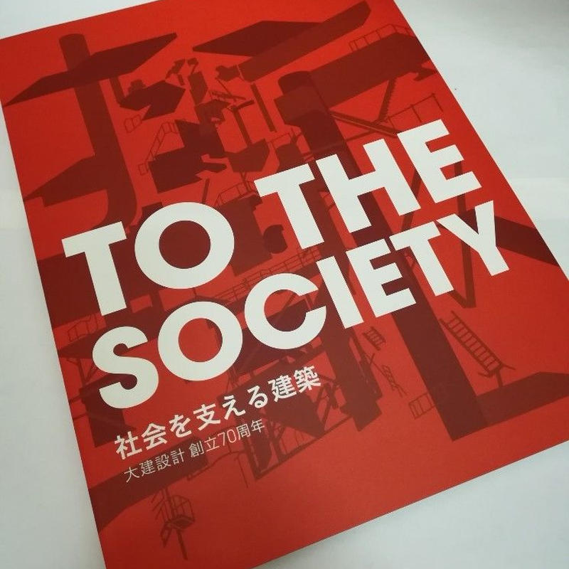 新建築 19年4月別冊 社会を支える建築 大建設計創立70周年