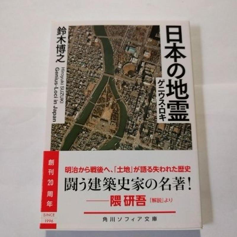 日本の地霊(ゲニウス・ロキ)