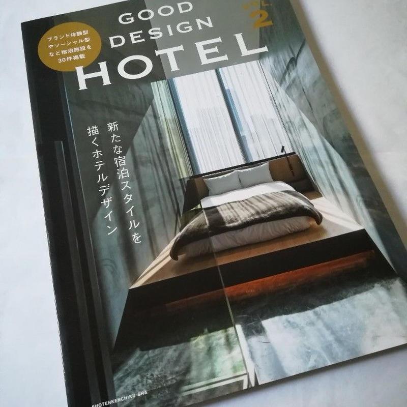I'm home[アイムホーム] 19年5月増刊 GOOD DESIGN HOTEL Vol.2