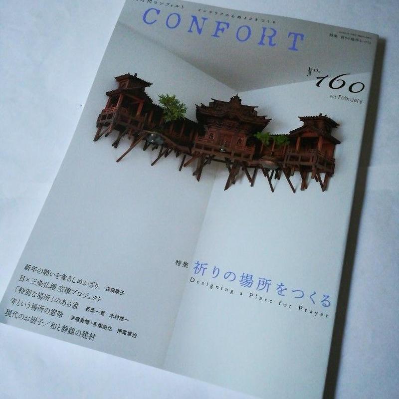 CONFORT[コンフォルト] 18年2月号 祈りの場所をつくる