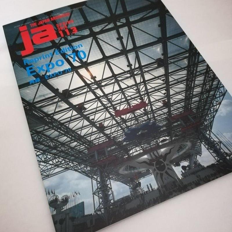 JA 113号 再録 EXPO'70