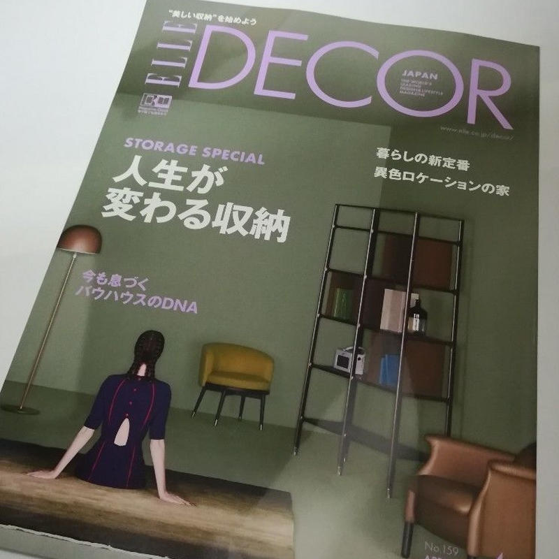 ELLE DECOR[エル・デコ] 19年4月号 人生が変わる収納