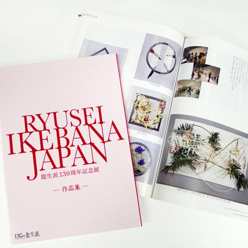 【数量限定|発売中!】龍生派130周年記念展「RYUSEI IKEBANA JAPAN」作品集