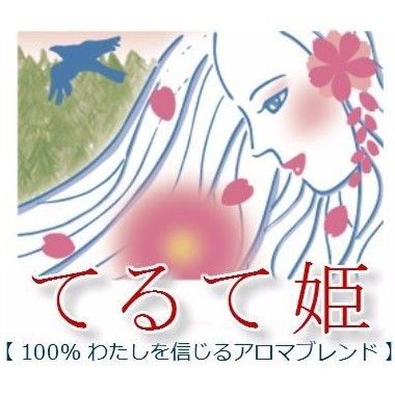 ●てるて姫【「わたし」を信じるアロマブレンド】 アロマフレグランススプレー 50ml