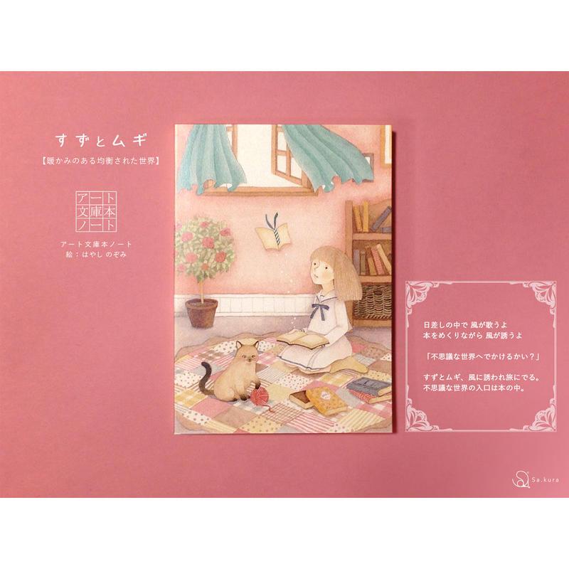 【猫のムギ】柔らかな世界の文庫本ノート【すずとムギ】