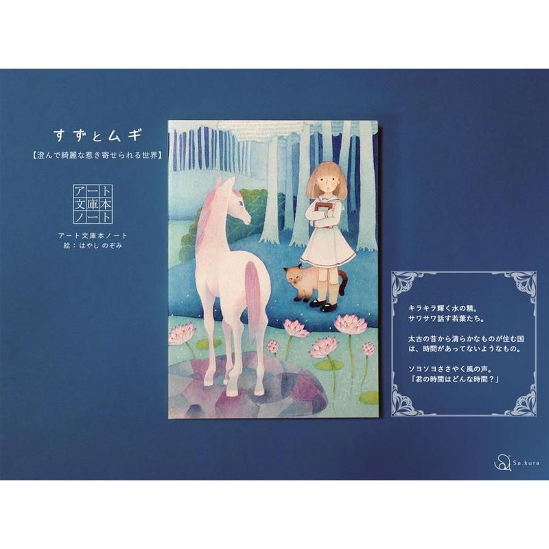 【蓮と白馬】澄んだ世界の文庫本ノート【すずとムギ】