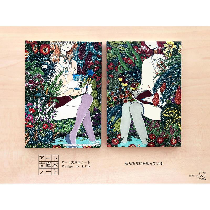 恋園の文庫本ノート