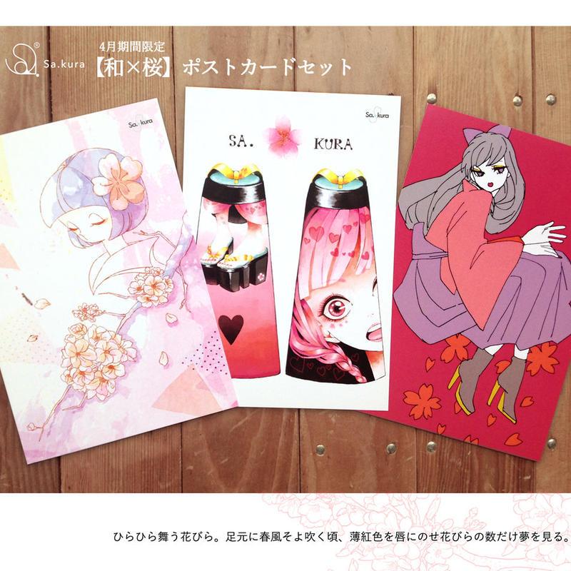 <終了>【和×桜】ポストカードセット★4月限定販売★