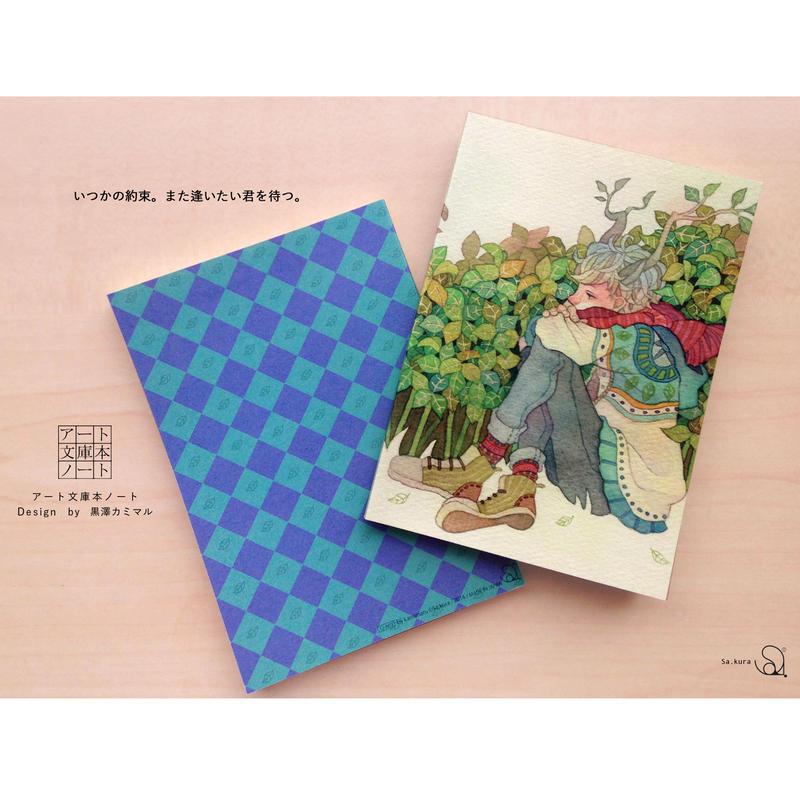 約束の文庫本ノート