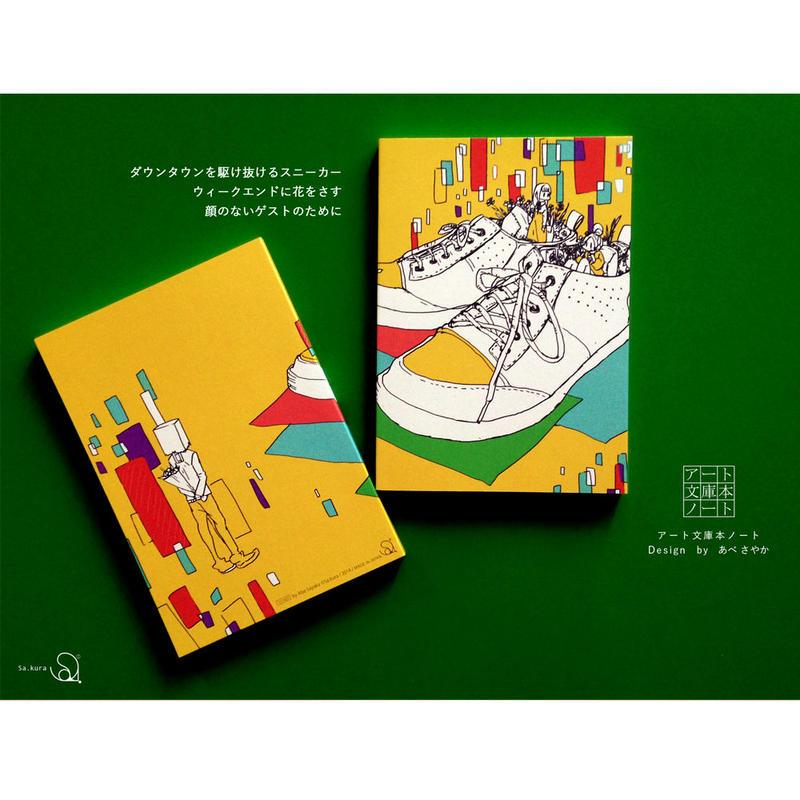 スニーカーの部屋の文庫本ノート
