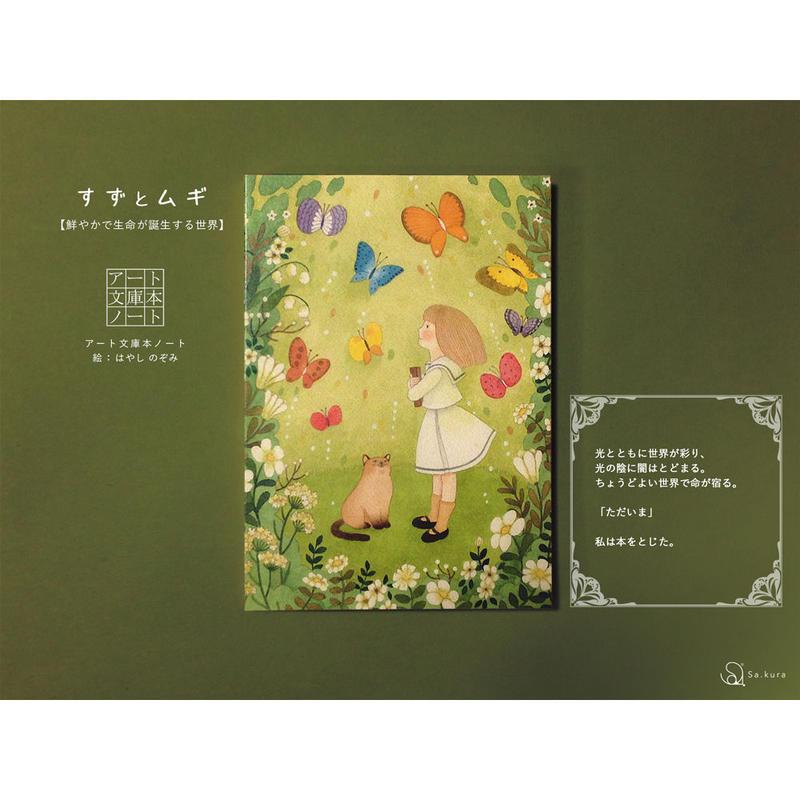 【蝶々】鮮やかな世界の文庫本ノート【すずとムギ】