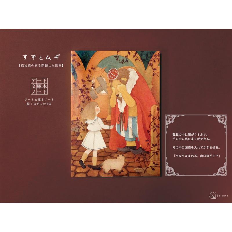 【ライオンの王様】閉鎖した世界の文庫本ノート【すずとムギ】