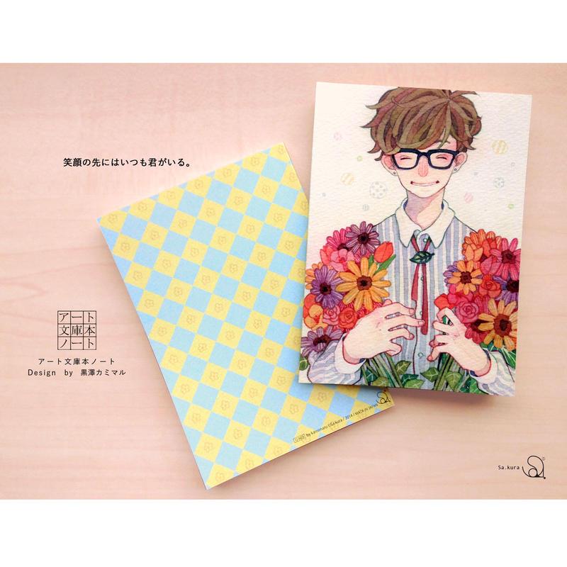 花男子の文庫本ノート