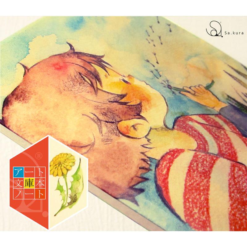 アート文庫本ノート rina urata【たんぽぽ】