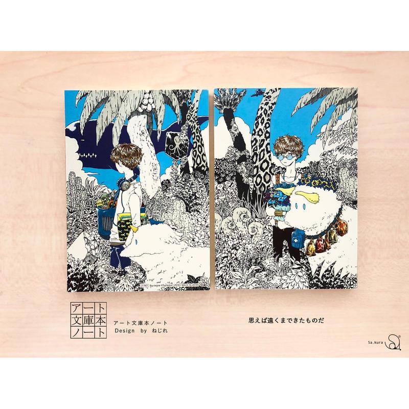 けものみちの文庫本ノート