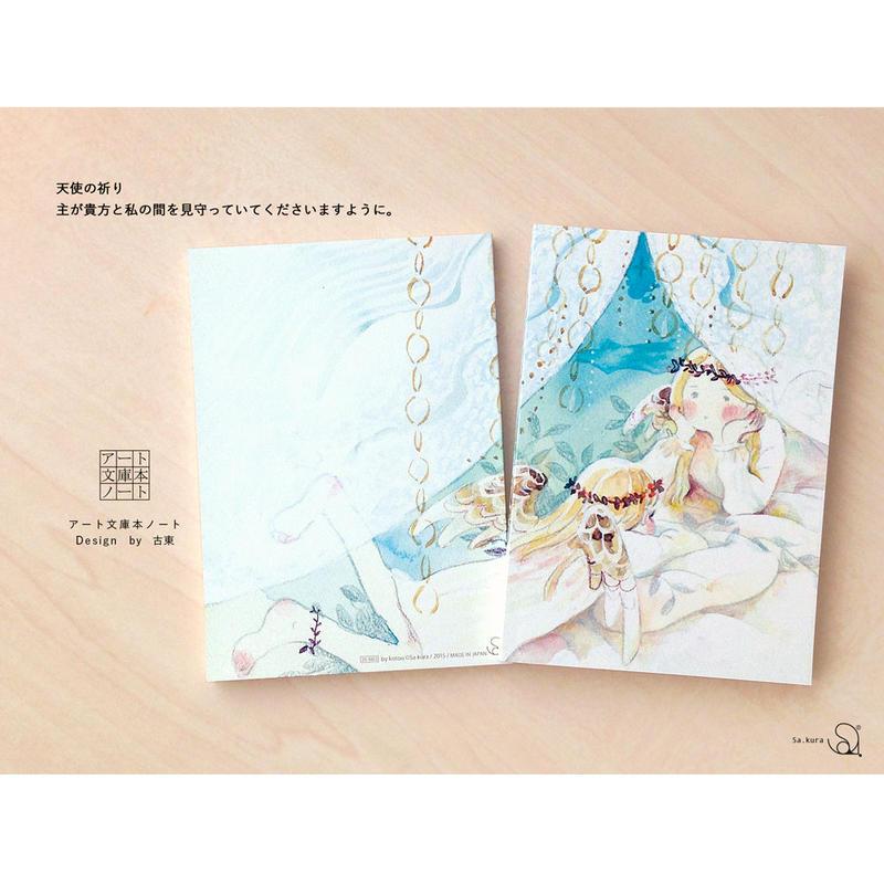 天使の文庫本ノート