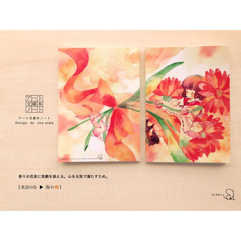 陽の文庫本ノート【童話の色】
