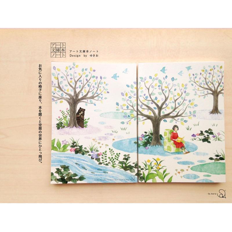 空想の文庫本ノート