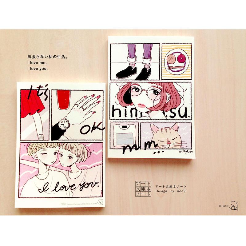 大人ガールの文庫本ノート