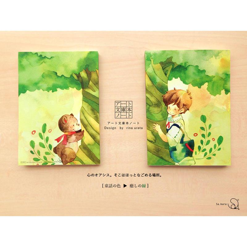 癒の文庫本ノート【童話の色】