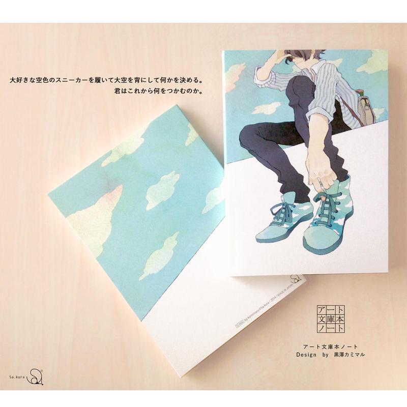 空色スニーカーの文庫本ノート