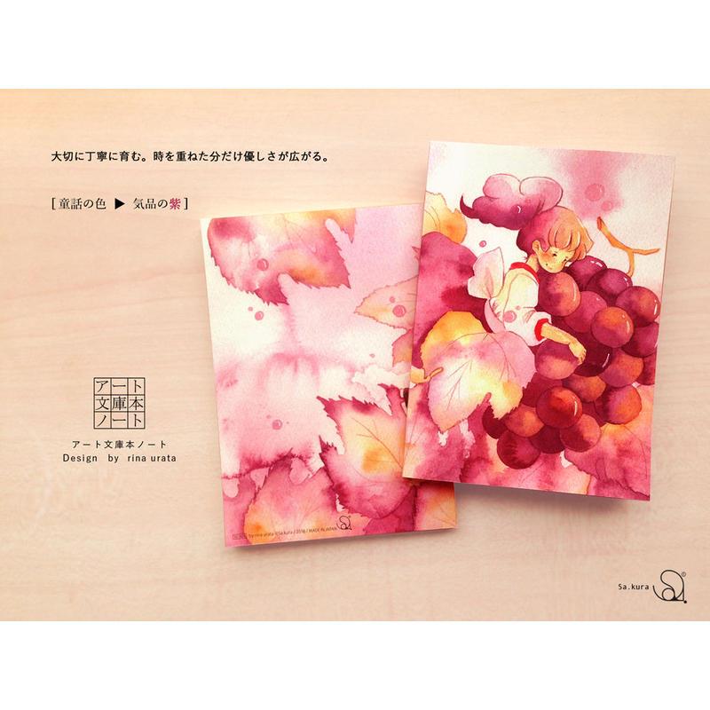 気品の文庫本ノート【童話の色】