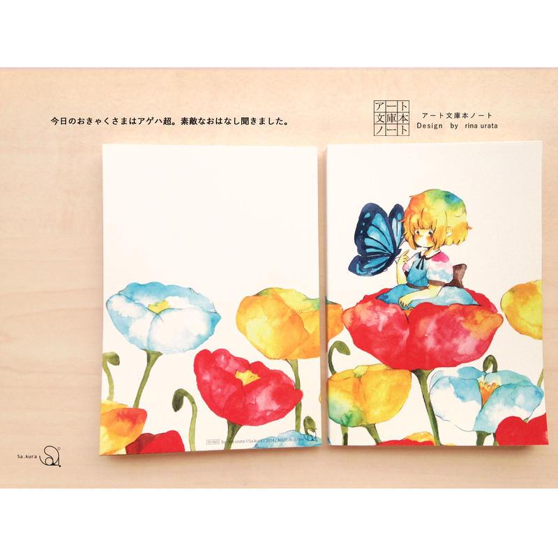 妖精の文庫本ノート