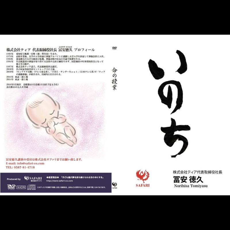 『いのち』〜命の授業〜DVD・CD