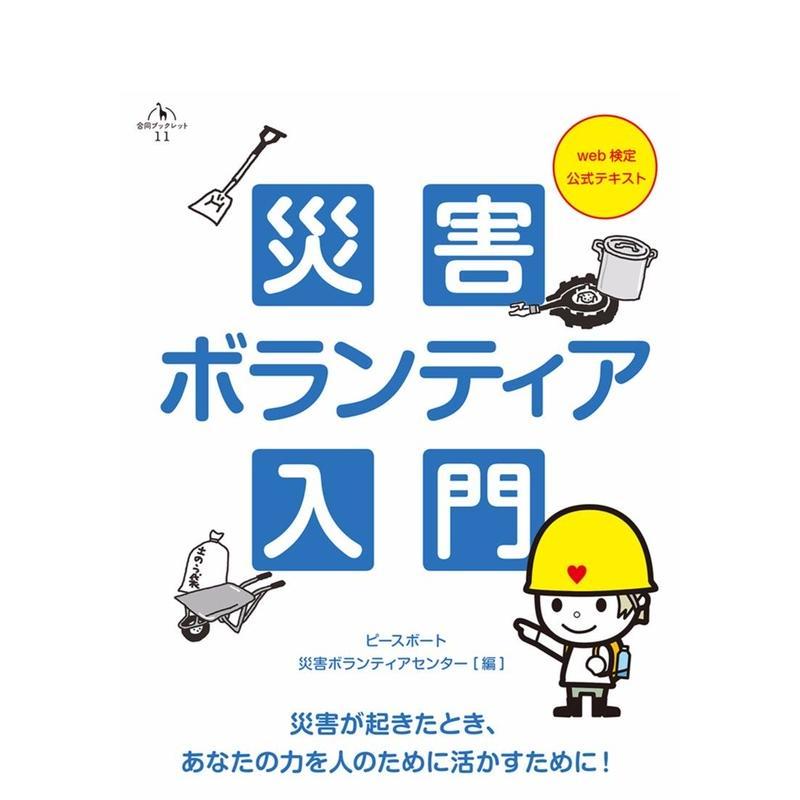 ブックレット『災害ボランティア入門』  10冊セット(送料込み)