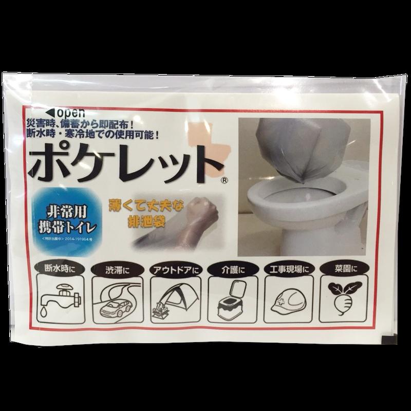 簡易トイレ ポケレット(3個)