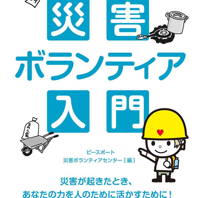 ブックレット『災害ボランティア入門』1冊
