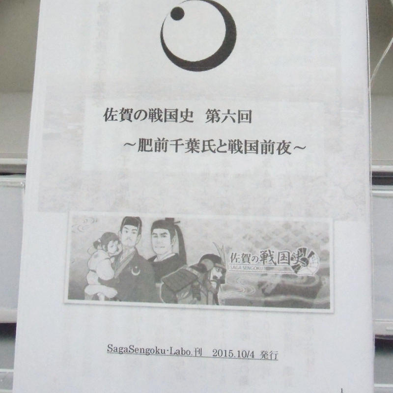 『肥前千葉氏と戦国前夜』資料冊子