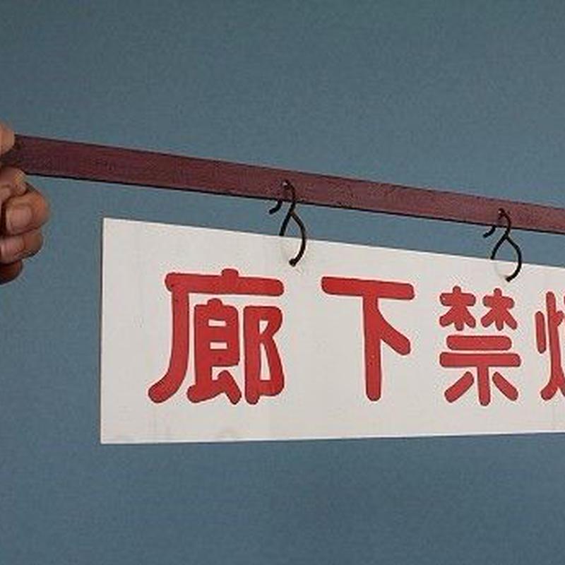 品番 z-0561 廊下禁煙 壁掛プレート