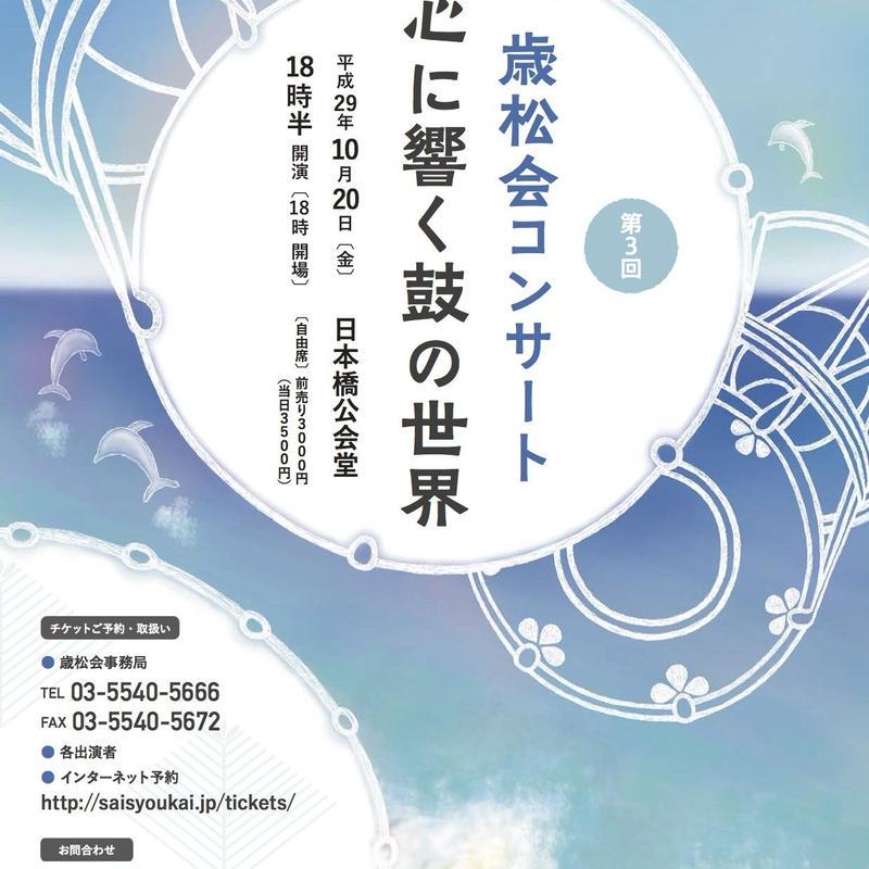 第3回 歳松会コンサート —心に響く鼓の世界—