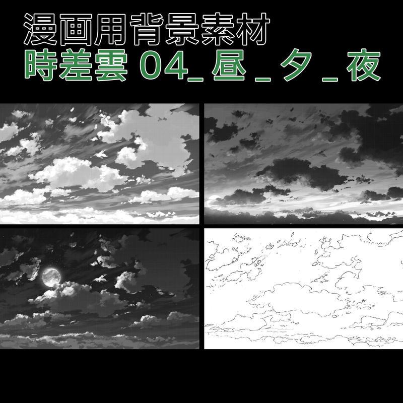 漫画用背景素材_時差雲04_昼_夕_夜