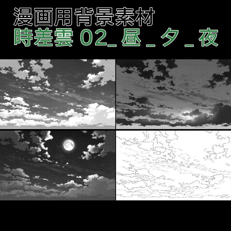 漫画用背景素材_時差雲02_昼_夕_夜