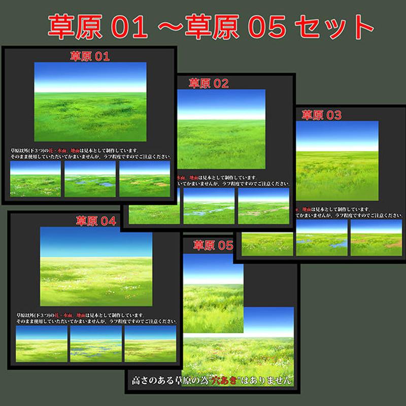 【セット】素材_草原01~草原05セット