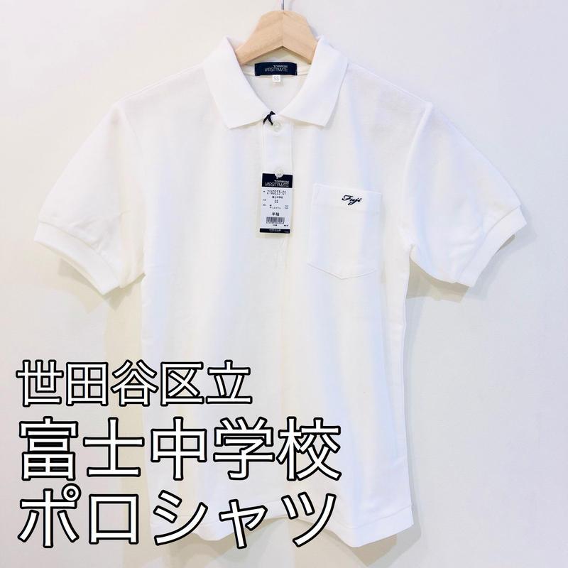 富士中学校半袖ポロシャツ